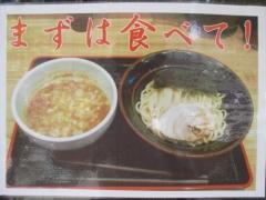 【新店】麺屋 睡蓮-21
