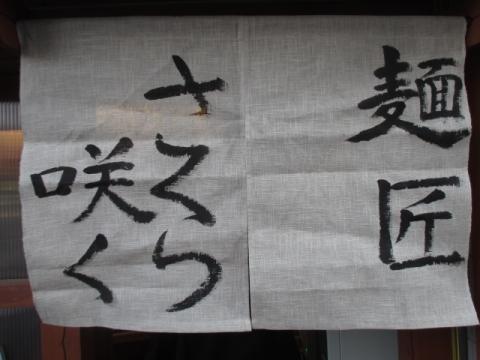 麺匠さくら咲く限定第2段-3
