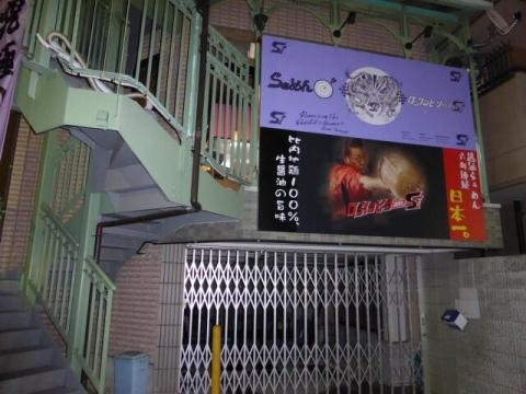 『らぁめん ロックンビリースーパーワン』 7月11日(金)オープン♪ ~『らぁめん家 ロックンロールワン』が兵庫県尼崎市に屋号を変えて復活!~