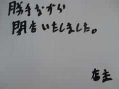 中華そば 閃【壱弐】-3