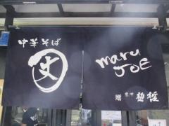 中華そば ○丈【参壱】-7