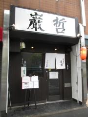 ラーメン巌哲【四】-1