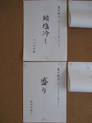 ラーメン巌哲【四】2