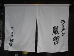 ラーメン巌哲【四】-9