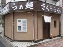 【新店】らぁ麺 さくららん-1