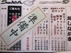 【新店】らぁめん矢 ロックンビリースーパーワン-10