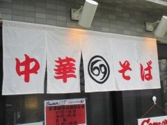【新店】らぁめん矢 ロックンビリースーパーワン-9