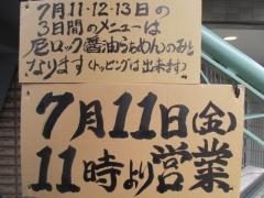 【新店】らぁめん矢 ロックンビリースーパーワン-11