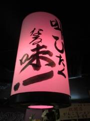 【新店】らぁめん矢 ロックンビリースーパーワン-21