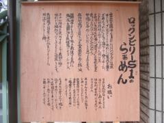 【新店】らぁめん矢 ロックンビリースーパーワン-22