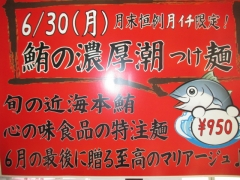 麺屋 翔【五】-2