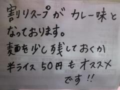 麺屋 翔【五】-3