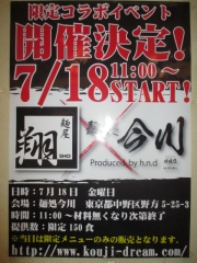 麺屋 翔【五】-15