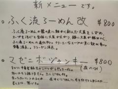 ふく流らーめん 轍【四】-4