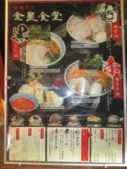 中華そば 金星食堂-2