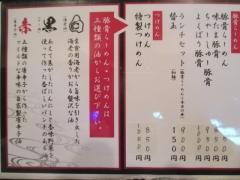 中華そば 金星食堂-4