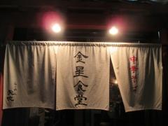 中華そば 金星食堂-10