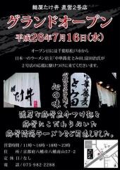 【新店】麺屋 たけ井 R1号店-3