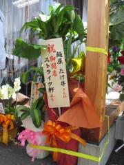 【新店】麺屋 たけ井 R1号店-18