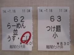 【新店】麺屋 たけ井 R1号店-28