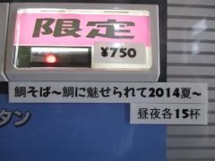 麺処 晴【壱弐】-4