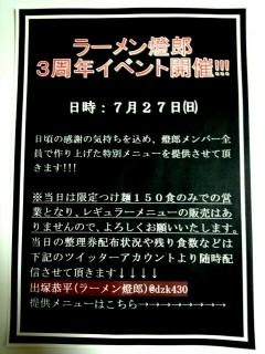 7月27日(日)『ラーメン燈郎』3周年イベント開催♪-2
