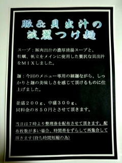 7月27日(日)『ラーメン燈郎』3周年イベント開催♪-3