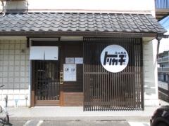 【新店】らぁめん トリカヂイッパイ-2