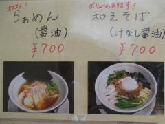 【新店】らぁめん トリカヂイッパイ-5