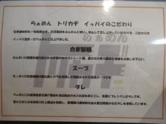 【新店】らぁめん トリカヂイッパイ-6
