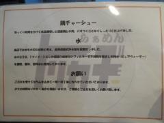 【新店】らぁめん トリカヂイッパイ-7