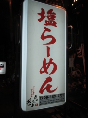 【新店】だしが命の塩らーめん ぎょぎょぎょ-2