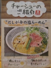 【新店】だしが命の塩らーめん ぎょぎょぎょ-11