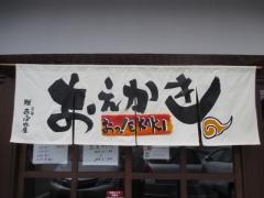 【新店】僕家のらーめん おえかき-2