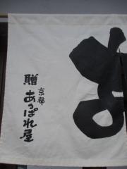 【新店】僕家のらーめん おえかき-3