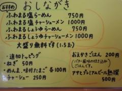 【新店】僕家のらーめん おえかき-4