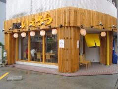 【新店】麺屋 いえろう-1