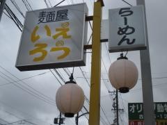 【新店】麺屋 いえろう-3