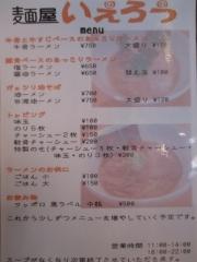 【新店】麺屋 いえろう-4