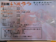 【新店】麺屋 いえろう-5