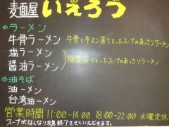 【新店】麺屋 いえろう-14