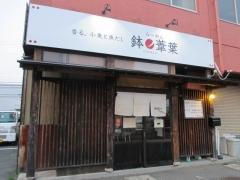らーめん 鉢ノ葦葉-1