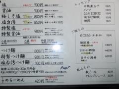 らーめん 鉢ノ葦葉-4