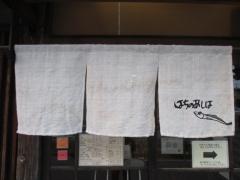 らーめん 鉢ノ葦葉-9