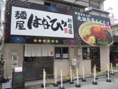 【新店】麺屋 はなび 新宿店-1