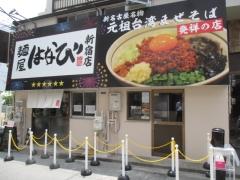 【新店】麺屋 はなび 新宿店-2