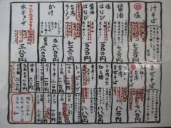 【新店】麺屋 はなび 新宿店-7