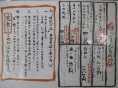 【新店】麺屋 はなび 新宿店-8