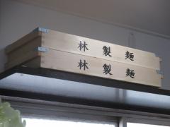 【新店】麺屋 はなび 新宿店-15