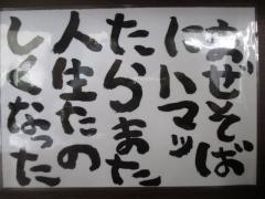 【新店】麺屋 はなび 新宿店-19